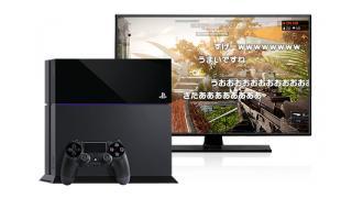 PS4からボタン1つでニコ生配信が2014年春スタート! ニコニコ一般会員でも1ヶ月間無料配信可能!