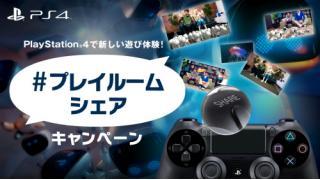 PS4『#プレイルームシェアキャンペーン』開催中!