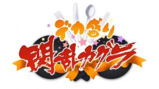 『デカ盛り 閃乱カグラ』 「焔紅蓮隊」メンバー5人を一挙公開&「女体盛り」画像解禁!