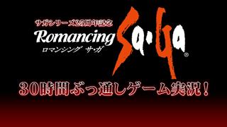 5/4 「サガ」シリーズ25周年記念『ロマンシング サ・ガ』30時間ぶっ通しゲーム実況!