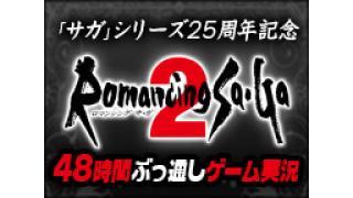 8月8日20時開始 「サガ」シリーズ25周年記念 『ロマンシング サ・ガ2』48時間ぶっ通しゲーム実況  supported by サークルKサンクス