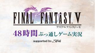8月29日20時開始 『ファイナルファンタジーV』48時間ぶっ通しゲーム実況 supported by Stride