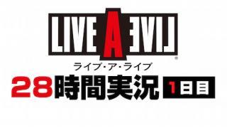 7月4日12時開始 『ライブ・ア・ライブ』28時間実況