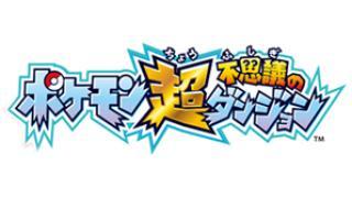 7月10日20時開始!実況します!『ポケモン不思議のダンジョン 時の探検隊』ぶっ通し24時間実況プレイ!