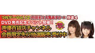 4月18日の阿部敦の声優百貨店は「つれゲーVol.12 内田彩&大亀あすか×侍道4」に「魔法笑女マジカル☆うっちー」とウッチーづくし!