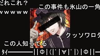 人気歌い手【ぱにょ】星見蒼人がファンの少女(17)に淫行で逮捕!