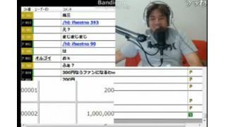 ティロフィナーレ加川、今度は100万円振り込まれ笑いが止まらず