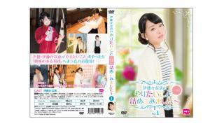 【ニコ生特番】伊藤かな恵のやりたいこと一日で詰め込みました~ 4月8日(金)DVD発売記念ニコ生特番を放送