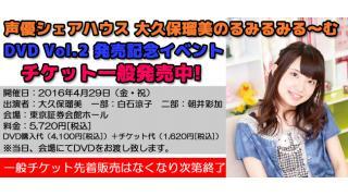 【イベント】4/29開催 大久保瑠美のるみるみる~むVol.2 DVD発売イベント チケット一般発売のお知らせ