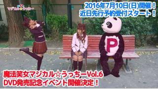 内田彩の「魔法笑女マジカル☆うっちーVol.6」DVD発売イベントが開催決定!