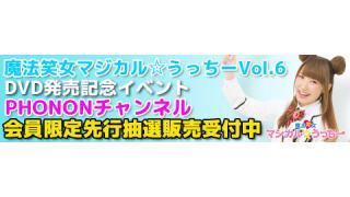 【7/10開催】魔法笑女マジカル☆うっちーVol.6 イベント先行抽選予約は5月27日12時よりスタート!