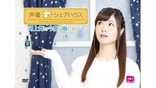 【声優シェアハウス】渕上舞の今日は雨だから・・・ DVD第2巻最新情報+特別ニコ生!