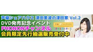 【発売イベント】7月18日開催!「声優シェアハウス 津田美波の津田家 -TSUDAYA- DVD Vol.2」チャンネル会員先行抽選予約購入スタート