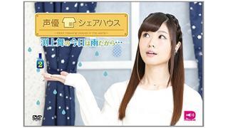本日【声優シェアハウス】渕上舞の今日は雨だから・・・ DVD第2巻発売!