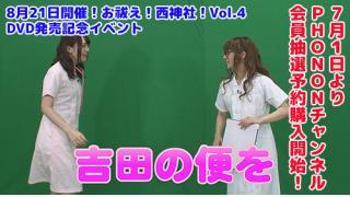 西明日香と吉田有里のお祓え!西神社Vol.4のDVD発売記念イベントが決定!