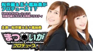 【新番組】6/30 21時~ まついがプロデュース#1 先行上映会&松嵜麗・五十嵐裕美 生出演特番 放送スタート!