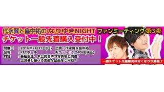 代永翼と畠中祐との超接近イベント「なりゆきNIGHT ファンミーティング 第3夜」について