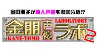 金田朋子の【金朋声優ラボ2】8月放送は?! 仲谷明香さんが登場!