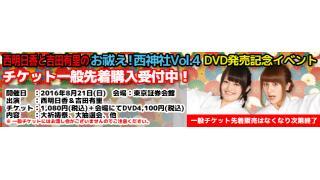 お祓え!西神社Vol.4 DVD発売記念イベント!お渡し特典とEC特典を発表!
