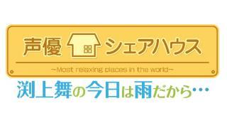 【声優シェアハウス】渕上舞の今日は雨だから・・・ #14 先行上映会!!!! 渕上舞&山村響<前編>