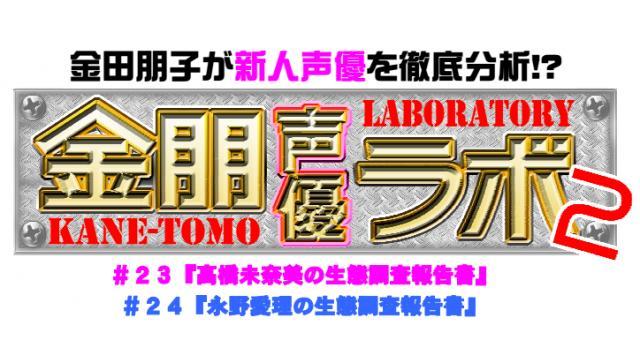 金田朋子の【金朋声優ラボ2】今回のゲストは?高橋未奈美さん&永野愛理さん