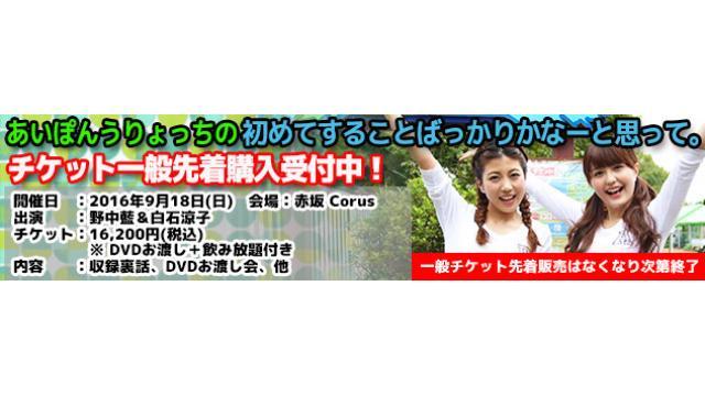 9月18日開催!野中藍と白石涼子のあいぽんうりょっちの始めてばっかり。発売記念パーティ概要!
