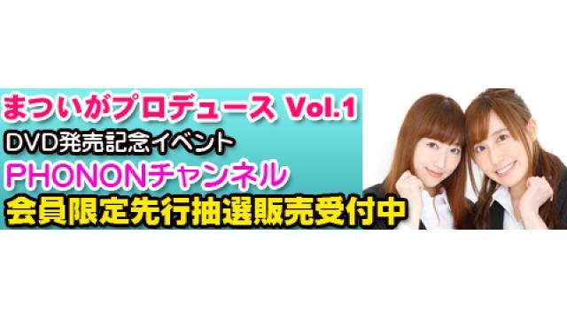 【発売イベント】4月29日(土)開催決定!「まついがプロデュース DVD Vol.2」チャンネル会員先行抽選予約購入スタート