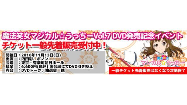 11/13開催!内田彩の魔法笑女マジカル☆うっちーVol.7 DVD発売記念イベント概要!