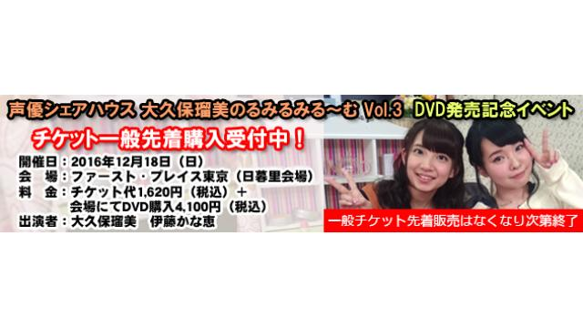 【イベント】12/18開催 大久保瑠美のるみるみる~む Vol.3 DVD発売イベント チケット一般発売のお知らせ