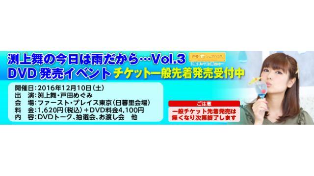 【声優シェアハウス】渕上舞の今日は雨だから… DVDvol.3発売記念イベント一般発売決定