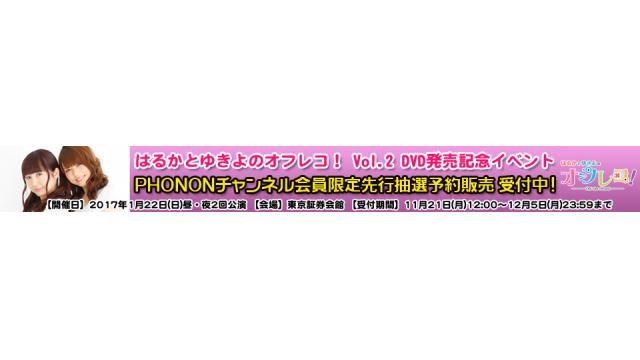 【発売イベント】2017年1月22日(日)開催決定!「はるかとゆきよのオフレコ! DVD Vol.2」チャンネル会員先行抽選予約購入スタート