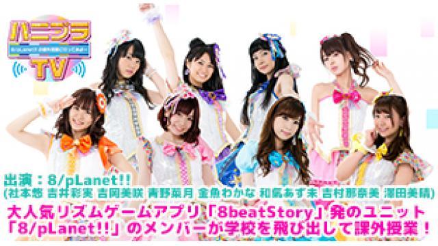 11月23日より放送スタート!「ハニプラTV~8/pLanet!!の課外授業に行ってみよー」とは!?