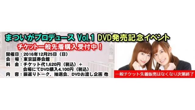 【イベント追加出演者決定!】12/25開催 まついがプロデュース Vol.1 DVD発売イベント チケット一般発売のお知らせ