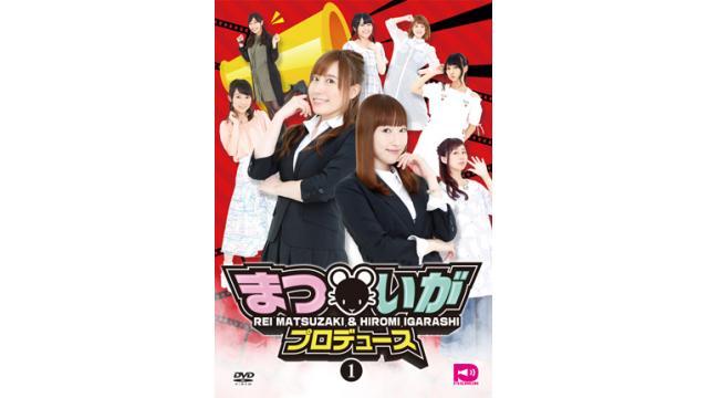 12月25日(日)開催 まついがプロデュース Vol.1 DVD発売記念イベント物販・情報まとめ・注意事項について
