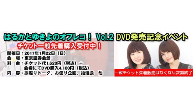 【イベント】2017年1月22日開催 はるかとゆきよのオフレコ! Vol.2 DVD発売イベント チケット一般発売のお知らせ
