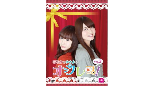 1月22日(日)開催 はるかとゆきよのオフレコ! Vol.2 DVD発売記念イベント物販・情報まとめ・注意事項について