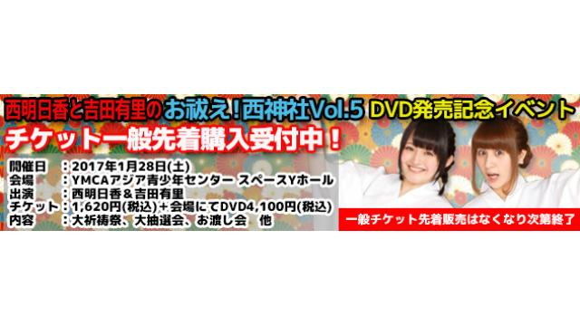 1月28日開催!お祓え!西神社Vol.5 DVD発売記念イベント新作グッズ&イベント詳細!