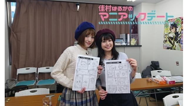 【マニアックデート】してきました♡ 「佳村はるかのマニアックデート」ゲスト:大空直美さん
