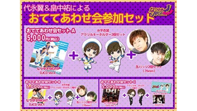 2月26日開催!代永翼と畠中佑のなりゆきNIGHT第4夜!開催概要をおさらい!