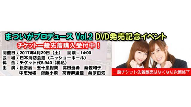 【追加出演者決定!】4/29開催 まついがプロデュース Vol.2 DVD発売イベント チケット一般発売のお知らせ