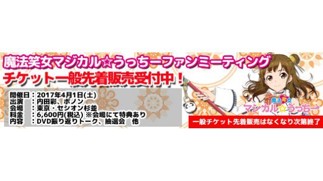 4/1開催!内田彩の魔法笑女マジカル☆うっちーファンミーティング!うっちーくじを紹介!