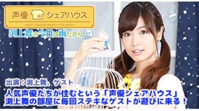 声優シェアハウス渕上舞の今日は雨だから・・・ DVD4巻発売&発売記念イベント実施