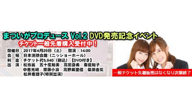 【イベント】4/29開催 まついがプロデュース Vol.2 DVD発売イベント 物販・情報まとめ・注意事項について