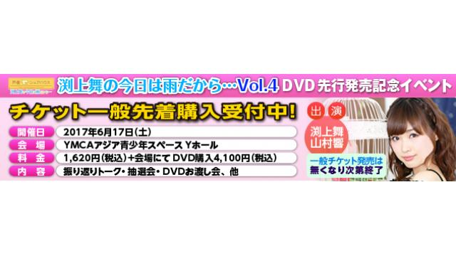 【渕上舞生出演】声優シェアハウス 渕上舞の今日は雨だから・・・ DVD4巻発売記念ニコ生開催