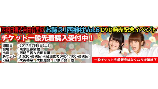 7月8日開催!西明日香と吉田有里のお祓え!西神社Vol.6 DVD発売記念イベント概要!