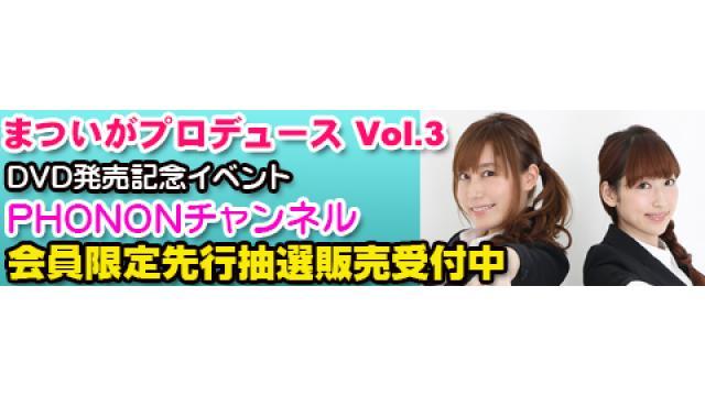 【発売イベント】11月5日(日)開催決定!「まついがプロデュース DVD Vol.3」チャンネル会員先行抽選予約購入スタート