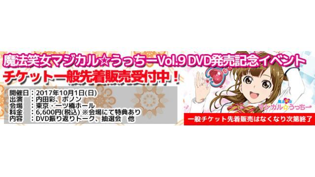 10/1開催!内田彩の魔法笑女マジカル☆うっちーVol.9 DVD発売記念イベントまとめ!