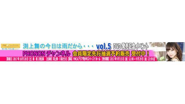声優シェアハウス渕上舞の今日は雨だから・・・ DVD5巻発売&発売記念イベント実施