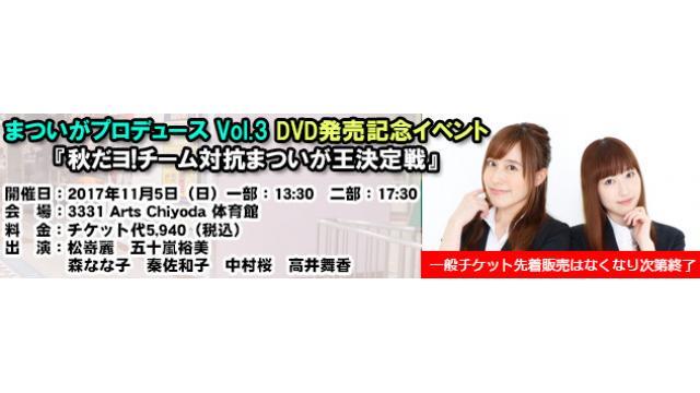 11/5(日)開催 まついがプロデュース Vol.3 DVD発売イベント チケット一般発売のお知らせ