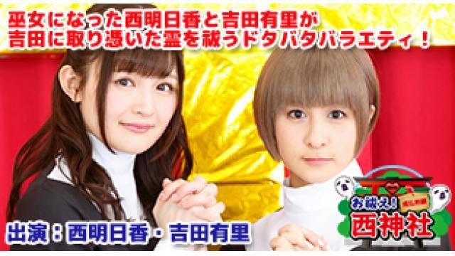 西明日香と吉田有里のお祓え!西神社Vol.8 DVD発売記念イベント一般販売が5/7スタート!
